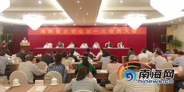 海南省史学会在海口成立 将促进