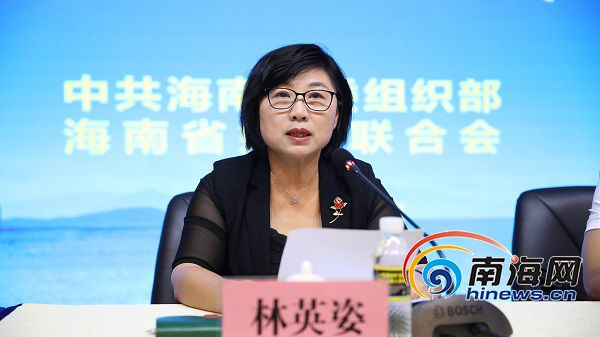2019年海南省女干部能力提升培训班正式开班