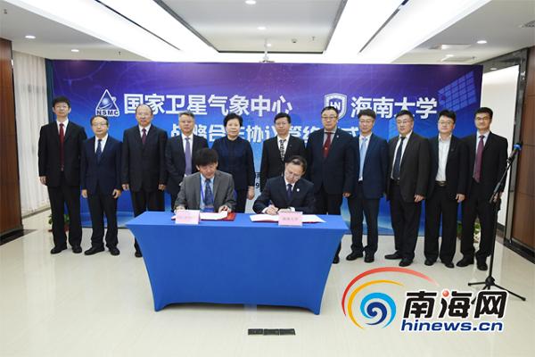 海南大学与国家卫星气象中心签订战略合作协议