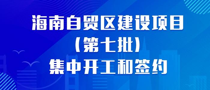 昌江集中开工12个项目签约1个项目 总投资419.8亿元