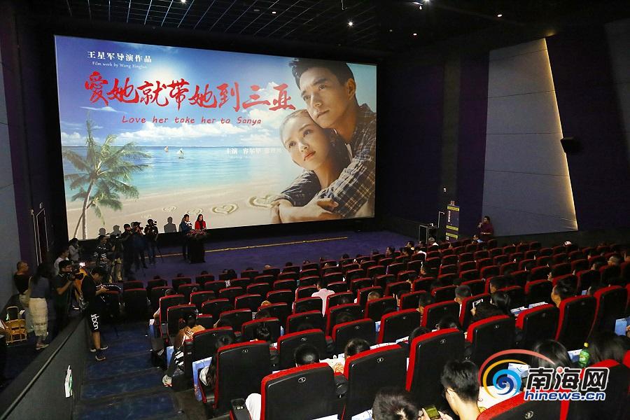 电影《爱她就带她到三亚》在海口首映 近期将在