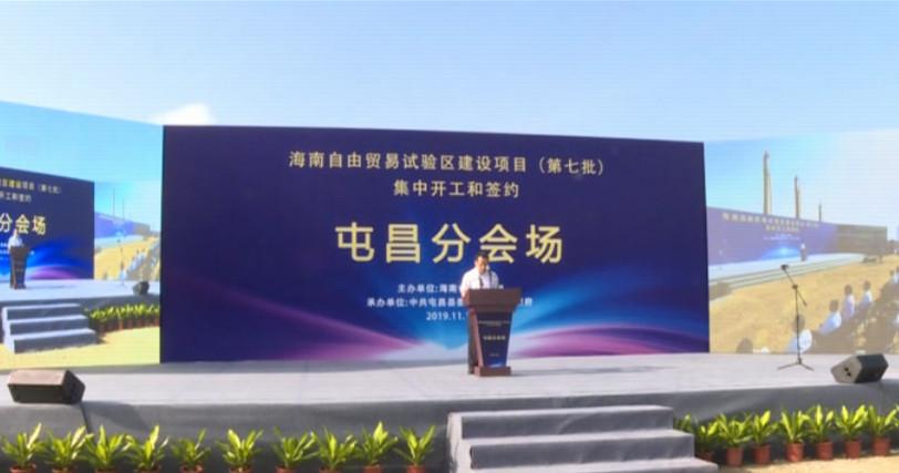 <b>屯昌集中开工2个项目 总投资2.3亿元</b>