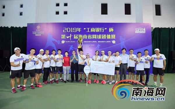 第十届海南省网球团体赛收拍三亚球王队夺冠