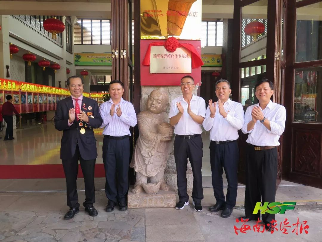 海南省劳模疗休养基地(南田)签约授牌仪式在海垦神泉集团举行