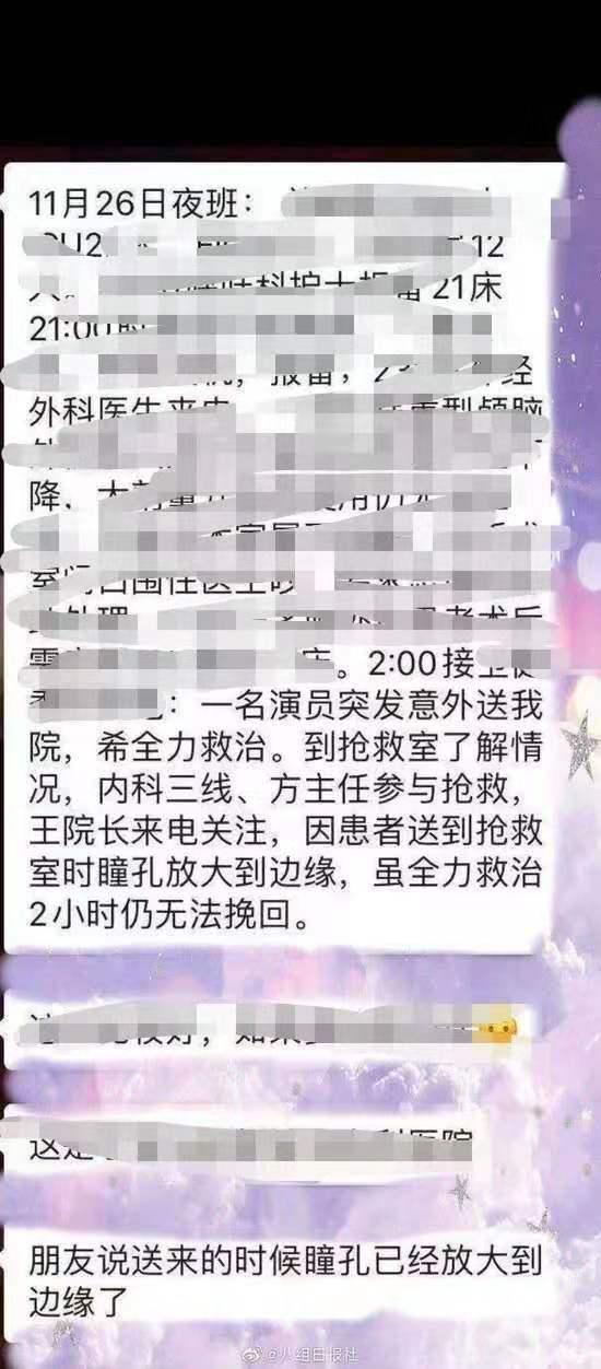 台湾艺人高以翔在宁波录制节目时不幸突逝
