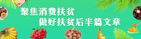<b>消费扶贫先进单位 | 海南农垦掀起消费扶贫热潮 连续39期稳居销售排行榜榜首</b>