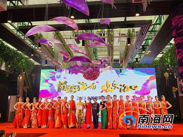 <b>全国健康舞蹈大赛在海口举行</b>