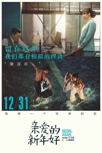 """电影《亲爱的新年好》曝""""新年愿望""""实验短片"""