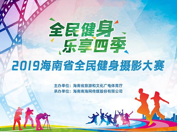 助力全民健身推广 海南省全民健身摄影采风团走进万绿园