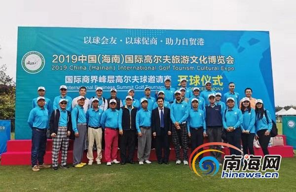 2019中国(海南)国际高尔夫旅游文化博览会在海口举行