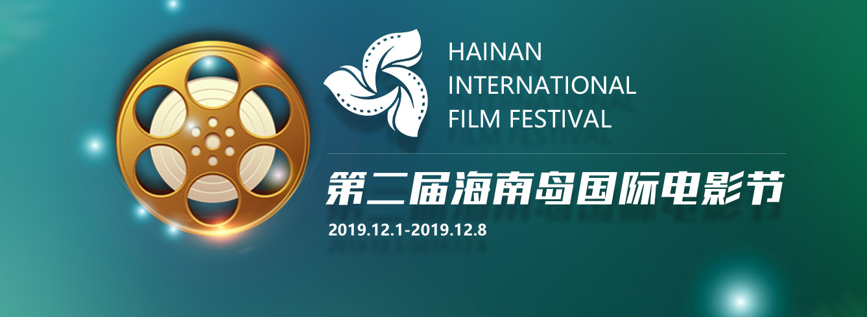 海南岛国际电影节 | 刘仪伟:海南是我心中最佳的外景拍摄地