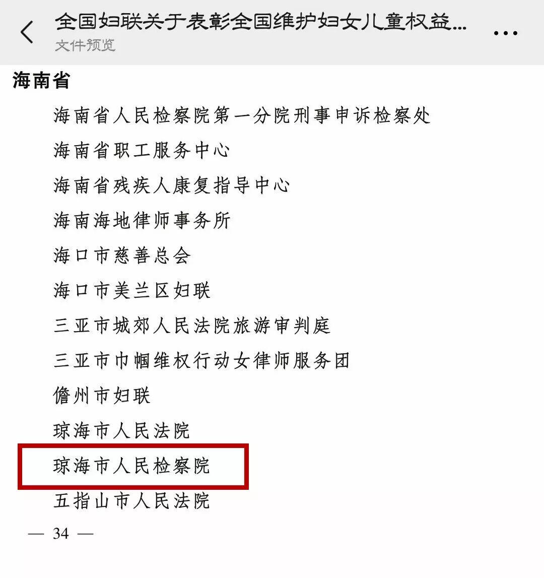 """琼海市人民检察院荣获""""全国维护妇女儿童权益先进集体""""称号"""