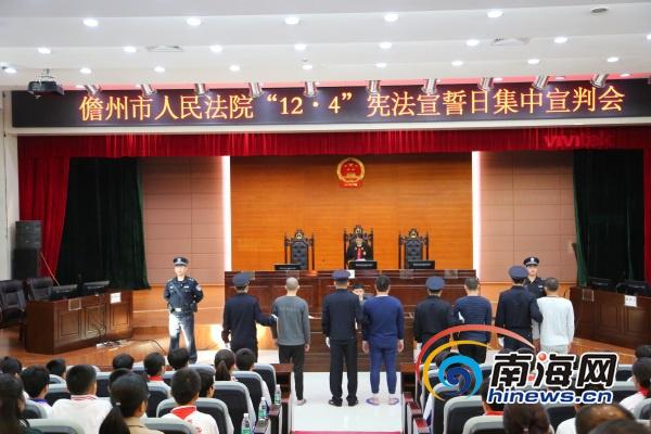 """拍照赚钱app:儋州法院举行""""12·4""""宪法宣传周启动仪式以及宪"""