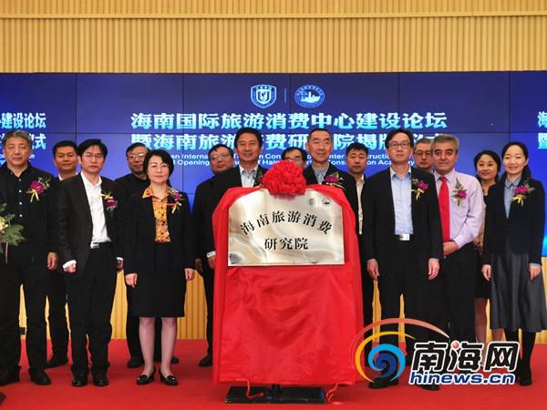 热文:海南旅游消费研究院在三亚学院揭牌成立
