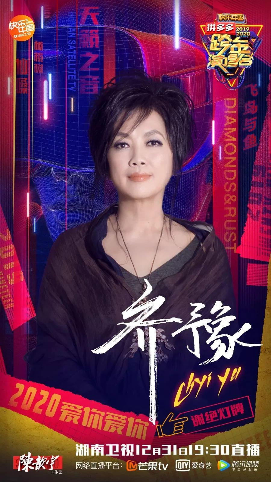 齐豫、林俊杰也要来!湖南卫视海口跨年演唱会公布最新嘉宾