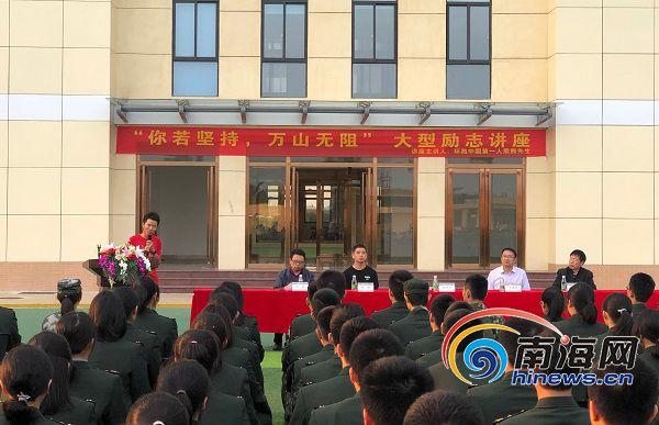 海南江东中学举办励志讲座 环中国跑第一人走进