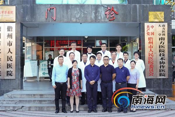 南方医科大学南方医院专家团到儋州市人民医院指导调研