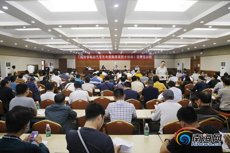 海南省住建厅开班授课 解读《海南省汽车充电设施建设技术标准》