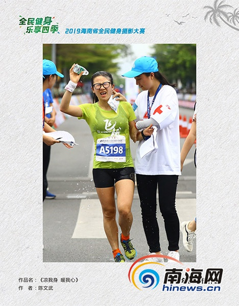 2019海南省全民健身摄影大赛评选结果揭晓