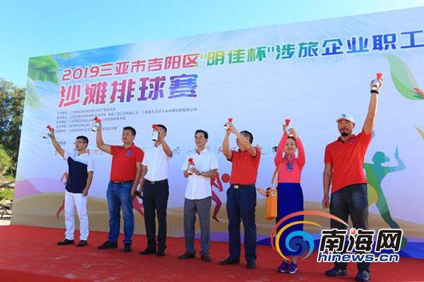 精彩:三亚举办涉旅企业职工沙滩排球赛200多名运动员参赛