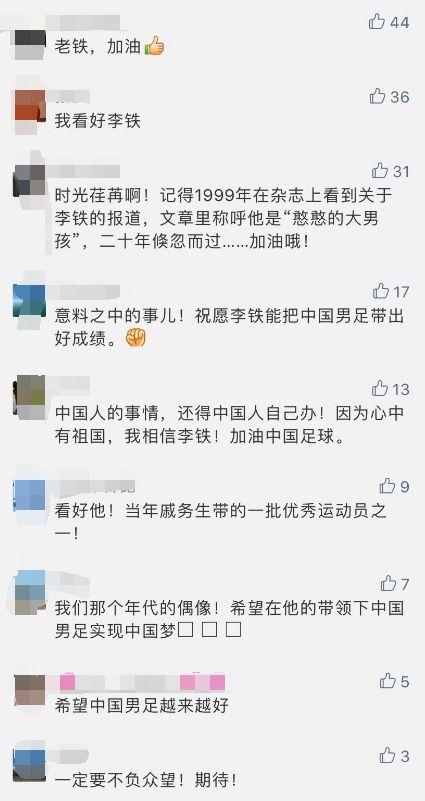国足新主帅李铁综艺豪言终成真 执教生涯全回顾