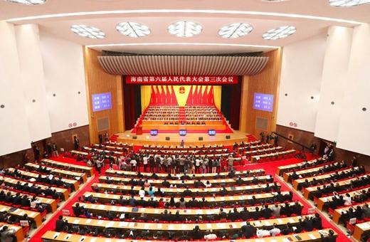 海南省六届人大三次会议开幕 沈晓明作政府工作报告