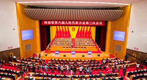 原创组图 | 海南省六届人大三次会议在省人大会堂开幕