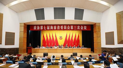 原创组图|海南省政协七届三次会议第二次全体会议召开