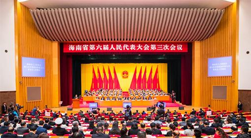 海南省六届人大三次会议第二次全体会议举行
