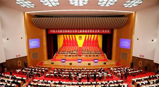 原创组图 | 海南省政协七届三次会议胜利闭幕