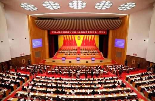 海南省政协七届三次会议胜利闭幕