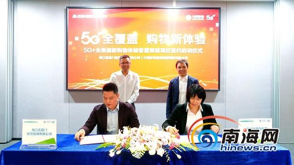 海南首个5G智慧商城将落地海口喜