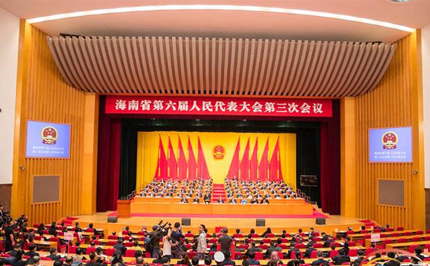 原创组图 | 海南省第六届人民代表大会第三次会议胜利闭幕