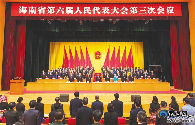 海南省六届人大三次会议胜利闭幕