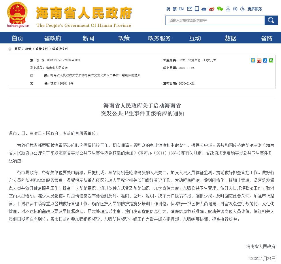 海南省人民政府关于启动海南省突发公共卫生事件Ⅱ级响应的通知