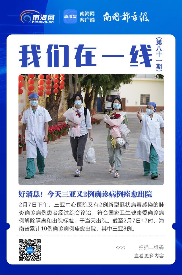 抗击疫情·我们在一线系列海报⑬:站在最前沿 守住防疫线