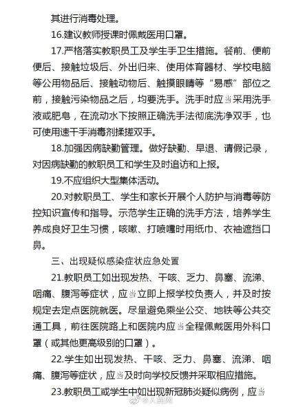 国务院发文:建议开学后教师戴口罩授课