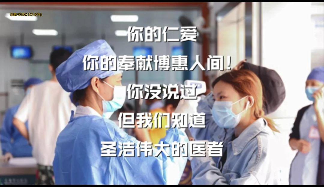 你的奉献博惠人间——歌曲《你没说过》献给抗疫战斗中的医护工作者