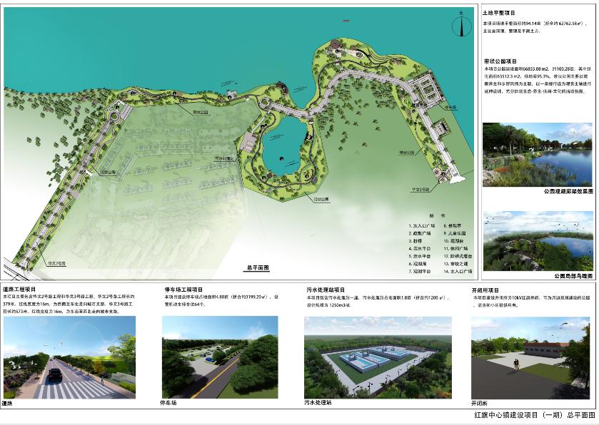 找领导丨海口红旗镇周边项目什么时候能建好?答复来了!