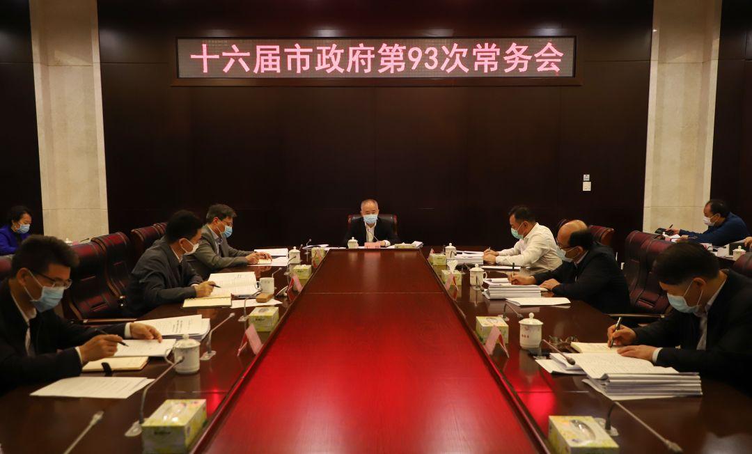 海口市政府常务会议:全面推进经济社会发展进入正常轨道
