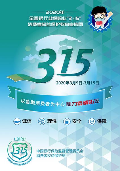 中国银行海南省分行3·15金融消费者权益日宣讲课堂开讲啦