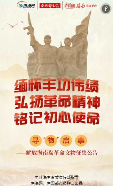 "H5   寻""物""启事!——解放海南岛革命文物征集公告"