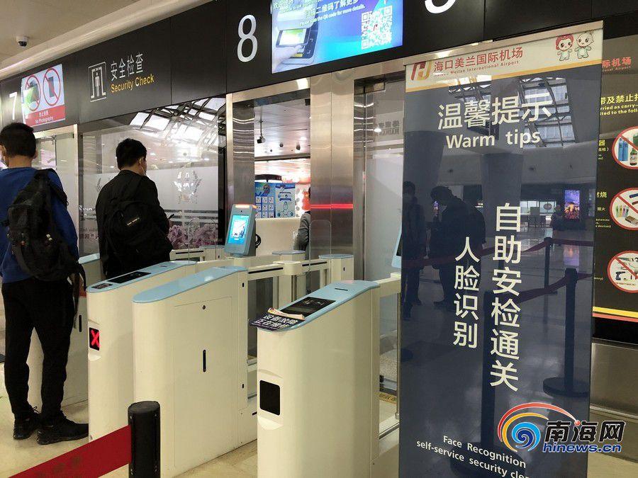 """全程""""刷脸""""通关!海口美兰机场旅客安保全流程项目今起试运行"""