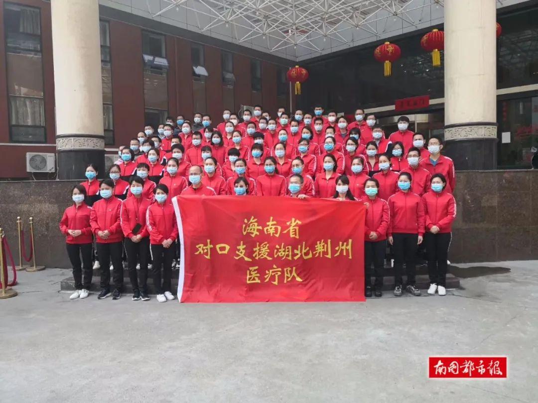 """248名海南驰援荆州的""""逆行者""""今天下午回家!"""