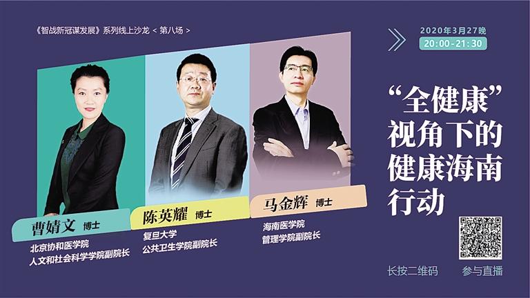 """北京上海海南三地专家联动 线上谈""""全健康""""今晚8点""""码""""上相约"""