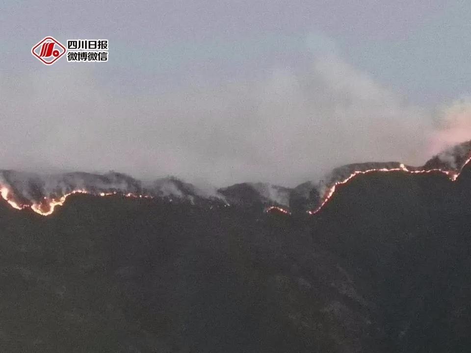 凉山木里森林火灾有扩展危险,四川启动三级响应!