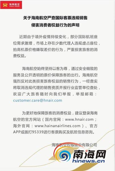 海航:将严查国际客票违规销售侵害消费者权益行为