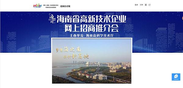 海南省高新技术企业网上招商推介会专版在海招网正式上线