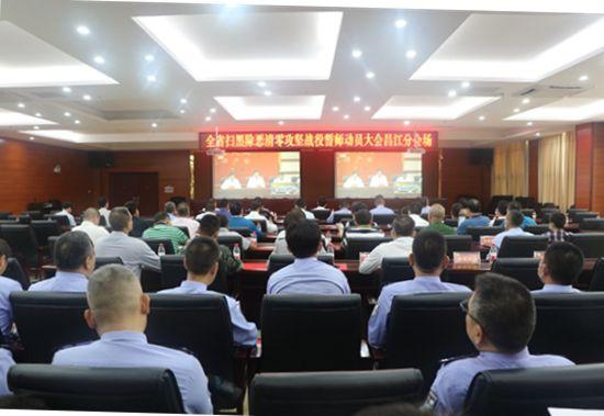 昌江部署扫黑除恶清零攻坚战 保障自贸港建设