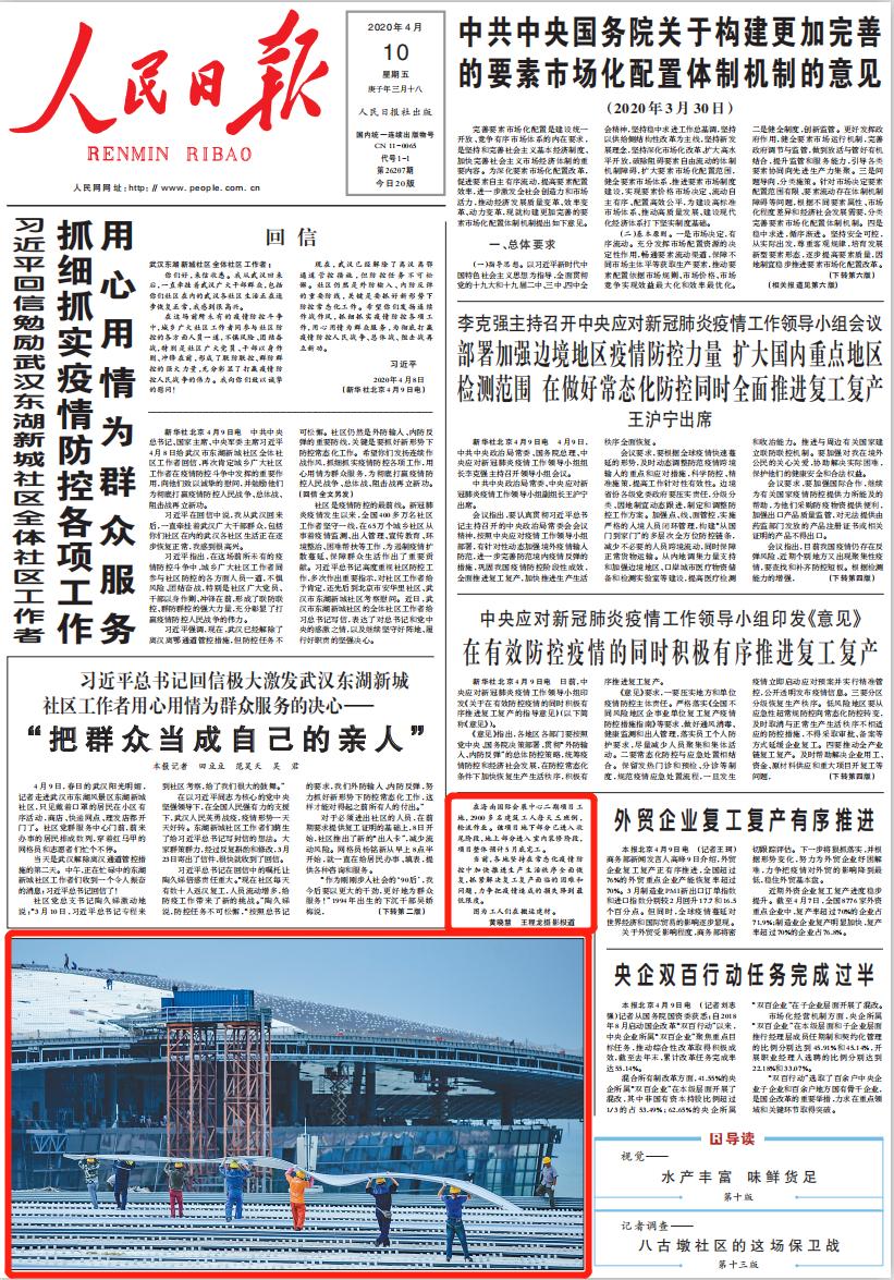 一个月内,《人民日报》两次关注海口这个项目!这次是头版→